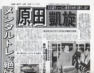96.03.06doshin-sports1