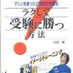 juken-hyoshi